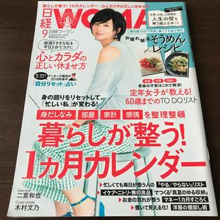 ニッケイビーピー(日経BP)の日経 WOMAN (ウーマン) 2018年 09月号(その他)