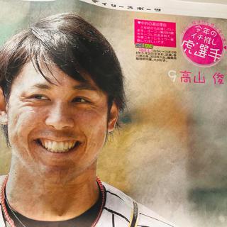 ハンシンタイガース(阪神タイガース)の高山俊 新聞(印刷物)