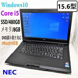 NEC - 翌日発送/NEC製/Core i5/SSD480GB/メモリ8GB ③