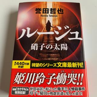 コウブンシャ(光文社)のルージュ 硝子の太陽(文学/小説)