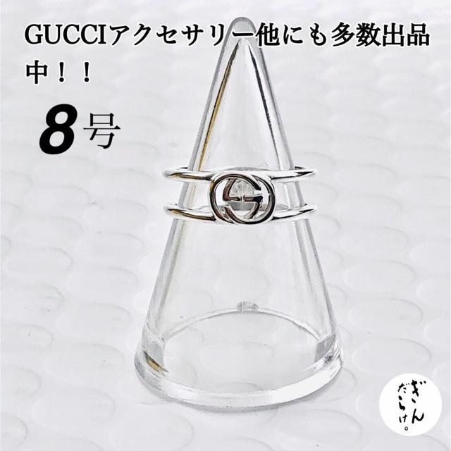 Gucci - 【美品】GUCCI WG リング(実寸8号)指輪 レディース シルバー925の通販