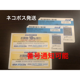 ANA(全日本空輸) - ANA株主優待券2枚 ネコポスですぐにお届け