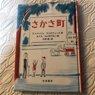 小学中級の本(絵本/児童書)