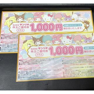 サンリオショップ株主優待券 1000円割引券 2枚セット