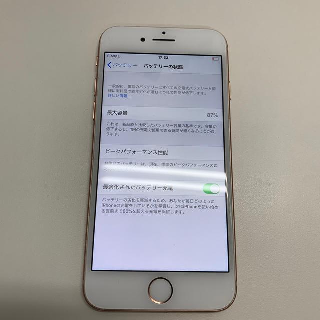 iPhone(アイフォーン)のiPhone8 64 82558 スマホ/家電/カメラのスマートフォン/携帯電話(スマートフォン本体)の商品写真
