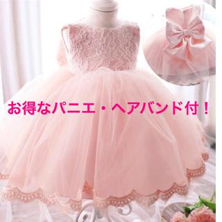 90cm ベビードレス フォーマル 女の子  結婚式 新生児 出産祝