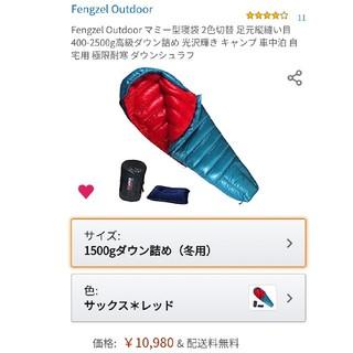 コールマン(Coleman)のFengzel Outdoor ダウンシュラフ マミー型寝袋 ブルー/レッド(寝袋/寝具)