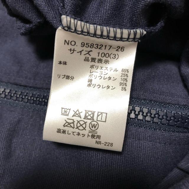 petit main(プティマイン)のpetit main ジャージジャケット size100 キッズ/ベビー/マタニティのキッズ服男の子用(90cm~)(ジャケット/上着)の商品写真