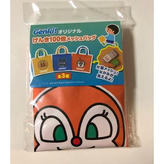 【新品・未使用】Genki!オリジナル ゲンキ100倍メッシュバッグ