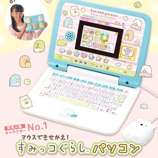 SEGA - 新品 マウスできせかえ! すみっコぐらしパソコン