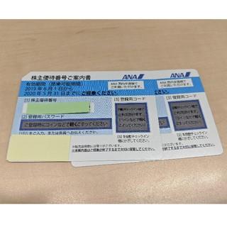 ANA(全日本空輸) - ANA株主優待券2枚(2020年5月31日まで)