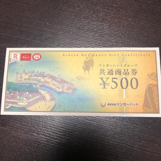 リンガーハット(リンガーハット)のリンガーハット 商品券 優待券 ギフト券 6000円分(レストラン/食事券)