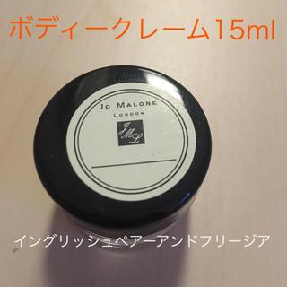 Jo Malone - ロンドンでゲット ジョーマローン 未使用 ボディークレーム15ml