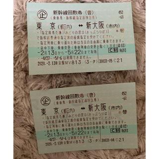 ジェイアール(JR)の新幹線 回数券 東京 新大阪(鉄道乗車券)