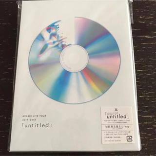 嵐「untitled」初回限定盤 Blu-ray