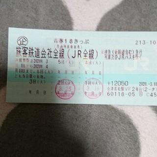 青春18きっぷ 3回分 即日発送(鉄道乗車券)