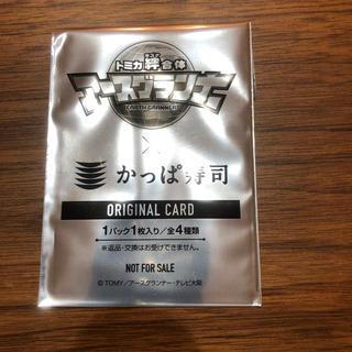 オリジナル(Original)のアースグランナー(トミカ絆合体)オリジナルカード(カード)