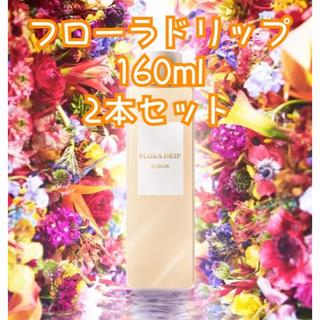 ALBION - 【新品未開封】アルビオン フローラドリップ 160ml 2本セット