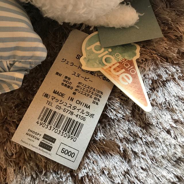 gelato pique(ジェラートピケ)のジェラートピケ スヌーピーミュージアム  ぬいぐるみ エンタメ/ホビーのおもちゃ/ぬいぐるみ(ぬいぐるみ)の商品写真
