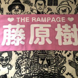 ザランページ(THE RAMPAGE)の藤原樹 ネームタオル(ミュージシャン)