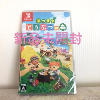 Nintendo Switch - 【新品未開封】あつまれ どうぶつの森