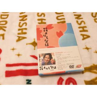 ブイシックス(V6)の花よりもなほ DVD(日本映画)