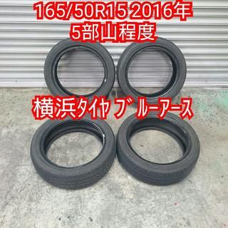 165/50R15 横浜タイヤ ブルーアース 5部山程度 4本