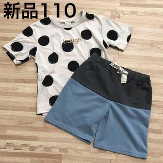 《新品タグ付》 ドット柄 Tシャツ バイカラー パンツ セット 110