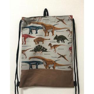 恐竜 体操服袋