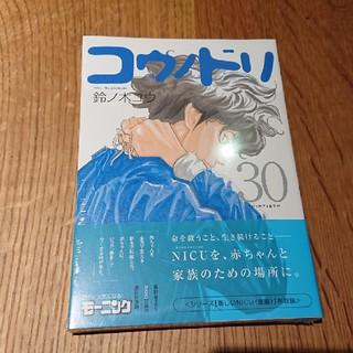 講談社 - 【新品】コウノドリ 30
