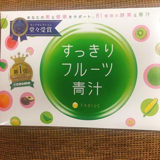ファビウス(FABIUS)の【FABIUS】すっきりフルーツ青汁(青汁/ケール加工食品)