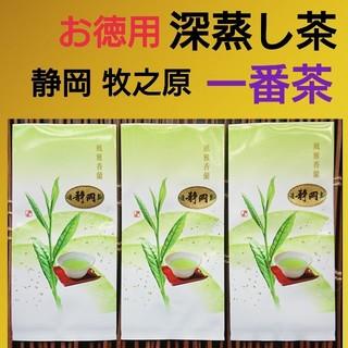 お徳用【 深蒸し茶 】 3袋