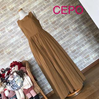 CEPO - CEPO マキシワンピース【美品】
