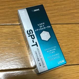ライオン(LION)のシステマSP-T うがい薬20ml(約40回分)(マウスウォッシュ/スプレー)