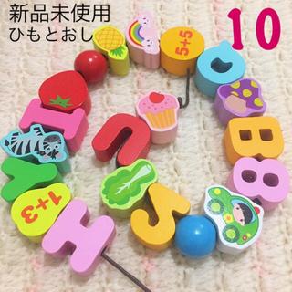 mikihouse - 木製 ひも通し 紐通し ままごと 数字 英語 ビーズ おもちゃ モンテッソーリ