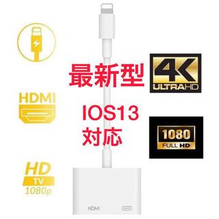 ★新品★ Lightning iPhone hdmi 変換ケーブル 変換アダプタ