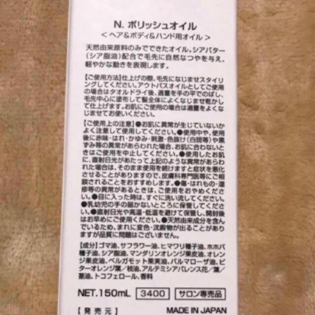NAPUR(ナプラ)の【3月限定大セール!!】N.ポリッシュオイル150ml!!スピード発送!! コスメ/美容のヘアケア/スタイリング(オイル/美容液)の商品写真