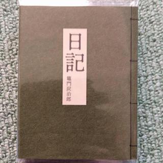 集英社 - 新品!未開封‼️たんじろうの日記 パタパタメモ