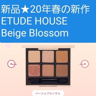 ETUDE HOUSE - 新品 未使用 ETUDE HOUSE ベージュブロッサム アイシャドウ