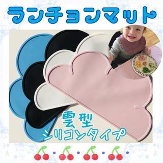ランチョンマット【ピンク】雲形 クラウドマット
