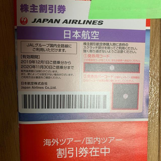 JAL(日本航空)(ジャル(ニホンコウクウ))のJAL(日本航空)株主優待券 チケットの乗車券/交通券(航空券)の商品写真