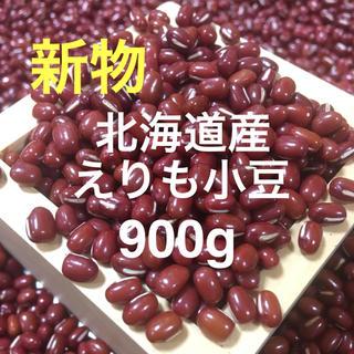 北海道産 えりも小豆 900g