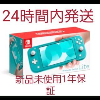 任天堂スイッチライト ターコイズ 新品(家庭用ゲーム機本体)