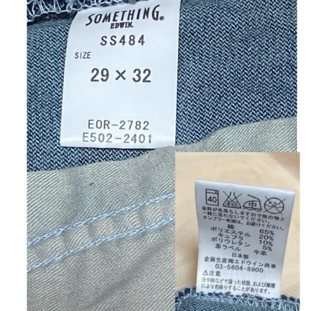 SOMETHING(サムシング)のエドウィン サムシング レディース 29×32 ラメ刺繍 スパンコール デニム レディースのパンツ(デニム/ジーンズ)の商品写真