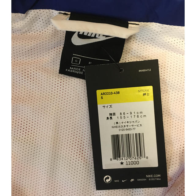 NIKE(ナイキ)の新品未使用 ナイキ ウインドランナー ジャケット レトロ 完売人気モデル メンズのジャケット/アウター(ナイロンジャケット)の商品写真
