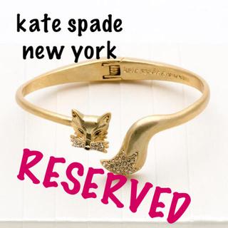 ケイトスペードニューヨーク(kate spade new york)の【新品¨̮♡︎2点のみ】ケイトスペード キツネ バングル(ブレスレット/バングル)