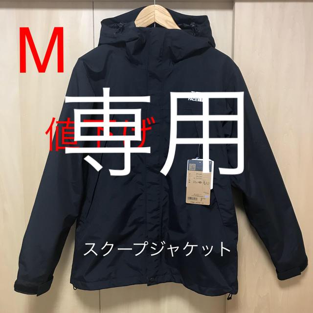 THE NORTH FACE(ザノースフェイス)のノースフェイス スクープジャケット メンズのジャケット/アウター(マウンテンパーカー)の商品写真