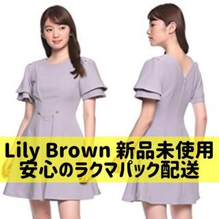Lily Brown - 新品 Lily Brown リリーブラウン ウエストポイントポンチワンピース