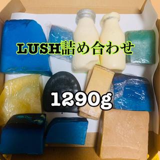 LUSH - LUSHいろいろ詰め合わせ1290g