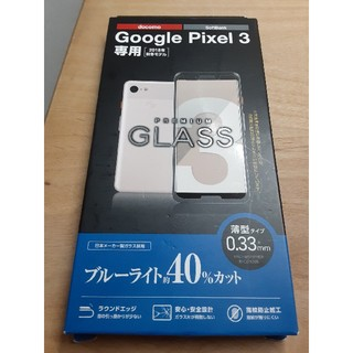 ELECOM - Google Pixel 3 用保護フィルム